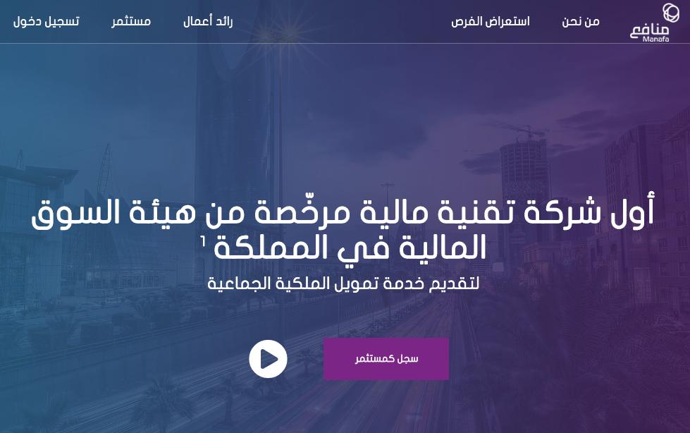 Manafa – equity crowdfunding platform from Saudi Arabia